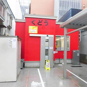 青森の老舗店「くどうラーメン」で朝ラー!煮干しラーメンを召す