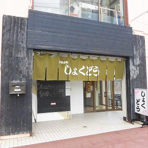 函館駅前「しょくどう」の日替わりワンコインランチ