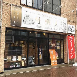函館 ポタージュスープをラーメンに!「麺屋SHINE(シャイン)」