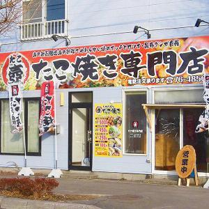 函館市白鳥町 「たこ焼き専門店 たこ壺」本日オープン!