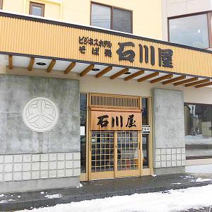 木古内町 「そば処 石川屋」のアンドレ・ザ・ジャイアン丼!