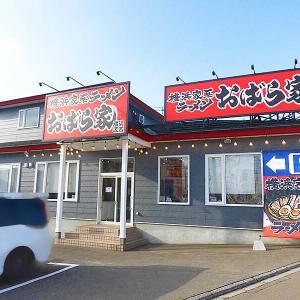 函館市昭和 「おばら家」の豚骨塩ラーメンはどうだい?