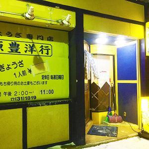 函館で唯一の餃子専門店だった「源豊洋行(げんぽうようこう)」