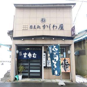 函館市若松町 カツカレー道はかくも険しく「蕎麦処 かしわ屋」