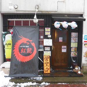 函館市 日替わりランチを毎日告知してくれる優しい店「紅龍」
