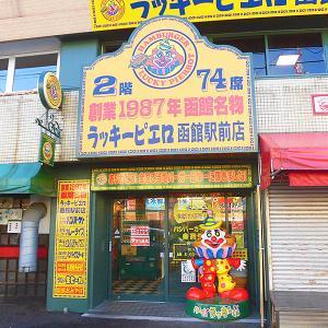 函館朝市に「ラッキーピエロ 函館駅前店」移転オープン