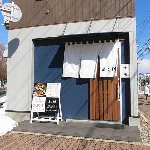 函館市千代台町 青年センター横「寿し翔」のランチは本格的でうまし!