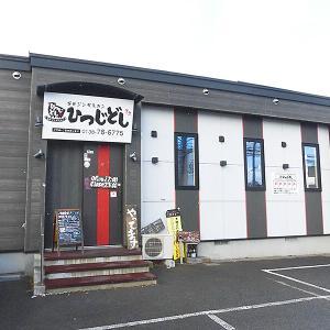 函館市亀田本町 「炭火ジンギスカン ひつじどし」がランチを開始!