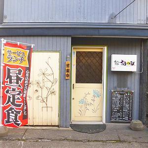 函館市湯川町 「焼きもの鮮華 胡のみ」で焼魚定食を食べる日々