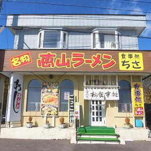 函館市高岱町 恵山の麓「食事処ちさ」ではごっご料理も食べられる