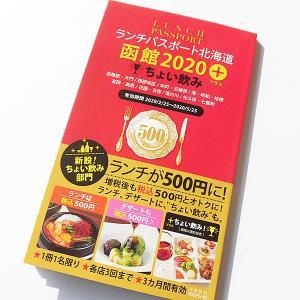 ランチパスポート函館2020 本日発売!