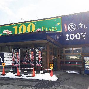 【ランチパスポート函館2020】「函まるずし函館桔梗店」の寿司そばセット