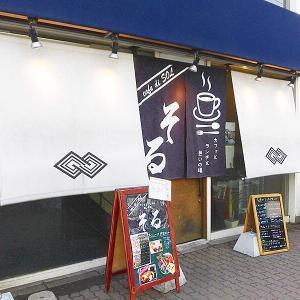 【ランチパスポート函館2020】「カフェとランチと憩いの場そる」の焼魚定食