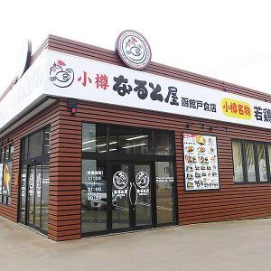 戸倉町にオープンした「小樽なると屋 函館戸倉店」の油淋鶏定食!