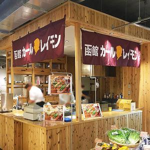 函館 「シエスタハコダテ」地下にオープンした「カール・レイモン」