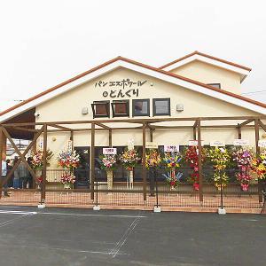 函館 五稜郭駅前に「パン エスポワール&どんぐり」本日オープン!
