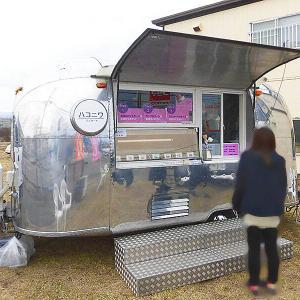 函館 五稜郭駅前に移動販売車「ハコニワ ジェラード」本日オープン!