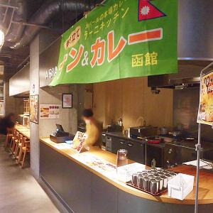 函館 シエスタハコダテ地下に「ラーニキッチン」本日オープン!