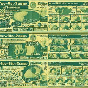 函館 「ラッキーピエロ」 2020年4月の割引チラシ