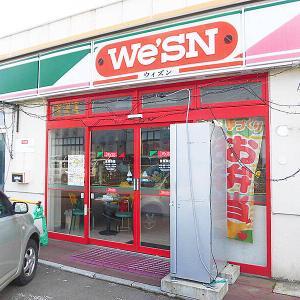 函館 テイクアウトブームだし「We'SN(ウィズン)」で弁当を買おう