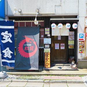 函館市宮前町 困った時にはそう「紅龍」へ行けば間違い無し!