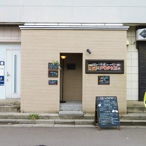 函館市港町 「カレーのPOPKE(ポッケ)」のサラサラカレーが激うまい!