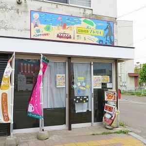 函館市宮前町 探偵が喫茶店をオープン!?「函館探偵喫茶 アトリエ」
