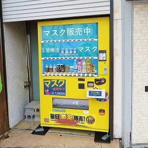 函館にもマスクの自動販売機が登場!