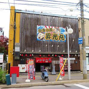 函館 「かき小屋 昇光丸」が再びランチを始めたんでございまさね