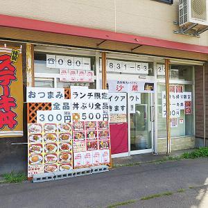 函館市千代台 弁当と肉のテイクアウト「沙蘭セントラルキッチン」