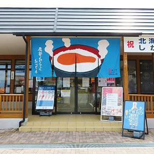 鹿部町 道の駅「しかべ間欠泉公園」の軽石ソフトクリーム
