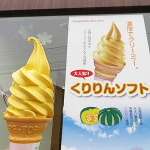 函館 くりりんソフトが今月いっぱい20%オフ「プティ・メルビーユ」