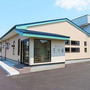 函館市桔梗 プレオープン中はテイクアウトのみ販売「千乃家(せんのや)」