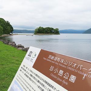 お久しぶりです!洞爺湖に浮かぶチンコ島探訪2020