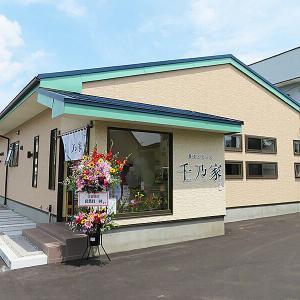 函館市桔梗 「千乃屋(せんのや)」が本日グランドオープン!