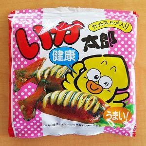 酒のつまみに駄菓子「いか太郎」を大人買い