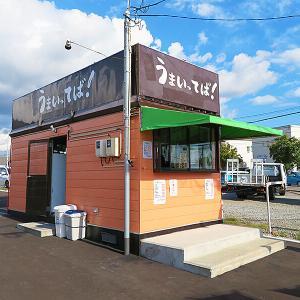 函館 長く閉まっていた桔梗町の「うまいってば!」が営業してるってば!