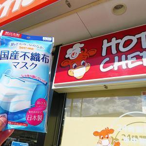 肌触りが良い「セイコーマート」が全パーツ日本製のマスクを発売