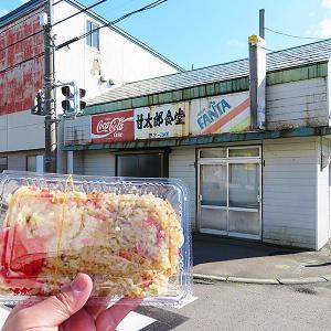 長万部町 ごちそうさまでした!店主高齢のため「甘太郎食堂」閉店