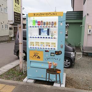 函館市美原 北海道初!クレープの自動販売機が登場「絹焼包み 月の雨」