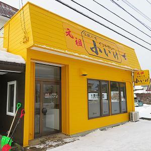 北斗市七重浜 大野新道沿いに本日オープン!「元祖 小いけ 七重浜店」