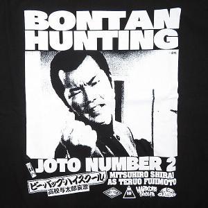 ボンタン狩りだ!ビー・バップ・ハイスクール テルTシャツ
