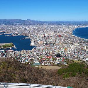 函館山って夜景ばかりフューチャーされるけど昼間も良い景色なんだぜ