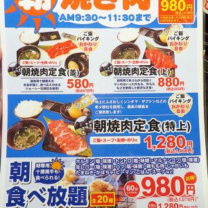 函館市美原 朝9時半から営業開始「炭火朝焼肉 牛乃家」オープン!