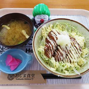 函館市美原 ブリたれかつ丼を召しに四度「おしま食堂」へ!