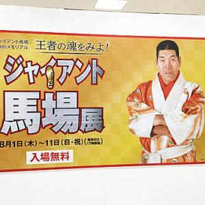 さっぽろ東急百貨店で開催の「ジャイアント馬場展」へ行ってきた!