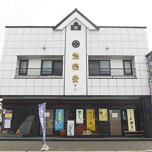 函館 老舗菓子店「菓子処 龍栄堂」のくずバーが美味い!