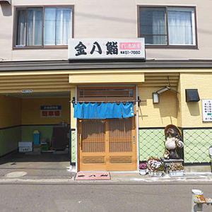 函館 「金八鮨(かねはちずし)」の寿司ランチはウニ入りだ!