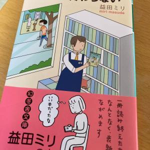 益田ミリさんの本