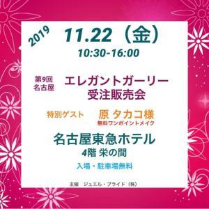 【お知らせ】11月22日名古屋イベント出店